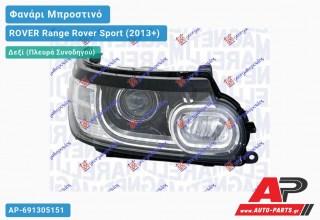 Ανταλλακτικό μπροστινό φανάρι (φως) - ROVER Range Rover Sport (2013+) - Δεξί (πλευρά συνοδηγού) - Xenon