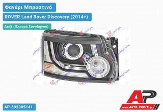 Ανταλλακτικό μπροστινό φανάρι (φως) - ROVER Land Rover Discovery (2014+) - Δεξί (πλευρά συνοδηγού)