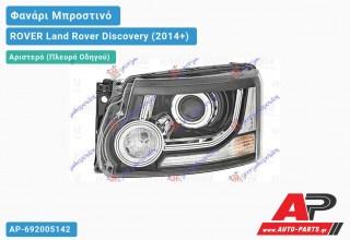 Ανταλλακτικό μπροστινό φανάρι (φως) - ROVER Land Rover Discovery (2014+) - Αριστερό (πλευρά οδηγού)