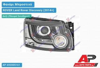Ανταλλακτικό μπροστινό φανάρι (φως) - ROVER Land Rover Discovery (2014+) - Δεξί (πλευρά συνοδηγού) - Xenon