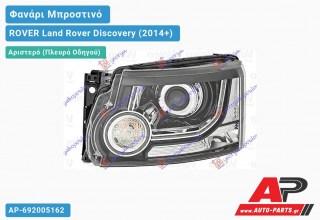Ανταλλακτικό μπροστινό φανάρι (φως) - ROVER Land Rover Discovery (2014+) - Αριστερό (πλευρά οδηγού) - Xenon