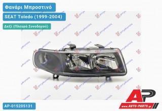 Ανταλλακτικό μπροστινό φανάρι (φως) - SEAT Toledo (1999-2004) - Δεξί (πλευρά συνοδηγού)