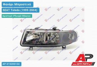 Ανταλλακτικό μπροστινό φανάρι (φως) - SEAT Toledo (1999-2004) - Αριστερό (πλευρά οδηγού)