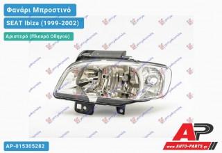 Ανταλλακτικό μπροστινό φανάρι (φως) - SEAT Ibiza (1999-2002) - Αριστερό (πλευρά οδηγού)