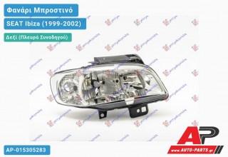 Ανταλλακτικό μπροστινό φανάρι (φως) - SEAT Ibiza (1999-2002) - Δεξί (πλευρά συνοδηγού)
