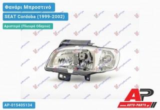 Ανταλλακτικό μπροστινό φανάρι (φως) - SEAT Cordoba (1999-2002) - Αριστερό (πλευρά οδηγού)