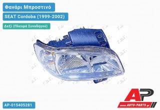 Ανταλλακτικό μπροστινό φανάρι (φως) - SEAT Cordoba (1999-2002) - Δεξί (πλευρά συνοδηγού)