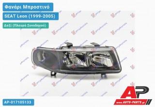 Ανταλλακτικό μπροστινό φανάρι (φως) - SEAT Leon (1999-2005) - Δεξί (πλευρά συνοδηγού)