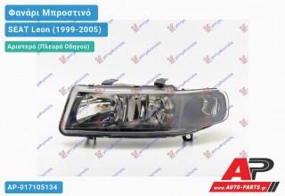 Ανταλλακτικό μπροστινό φανάρι (φως) - SEAT Leon (1999-2005) - Αριστερό (πλευρά οδηγού)