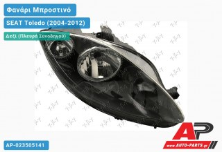 Ανταλλακτικό μπροστινό φανάρι (φως) - SEAT Toledo (2004-2012) - Δεξί (πλευρά συνοδηγού)