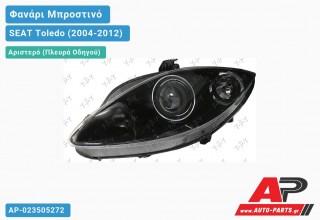 Ανταλλακτικό μπροστινό φανάρι (φως) - SEAT Toledo (2004-2012) - Αριστερό (πλευρά οδηγού) - Xenon