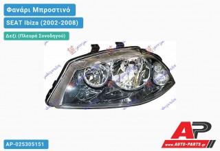 Ανταλλακτικό μπροστινό φανάρι (φως) - SEAT Ibiza (2002-2008) - Δεξί (πλευρά συνοδηγού)