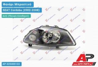 Ανταλλακτικό μπροστινό φανάρι (φως) - SEAT Cordoba (2002-2008) - Δεξί (πλευρά συνοδηγού)