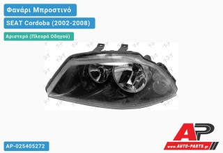 Ανταλλακτικό μπροστινό φανάρι (φως) - SEAT Cordoba (2002-2008) - Αριστερό (πλευρά οδηγού)