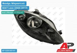 Ανταλλακτικό μπροστινό φανάρι (φως) - SEAT Leon (2005-2013) - Δεξί (πλευρά συνοδηγού)