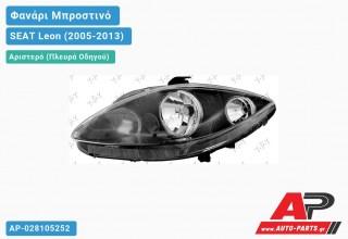 Ανταλλακτικό μπροστινό φανάρι (φως) - SEAT Leon (2005-2013) - Αριστερό (πλευρά οδηγού)