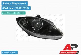 Ανταλλακτικό μπροστινό φανάρι (φως) - SEAT Leon (2005-2013) - Δεξί (πλευρά συνοδηγού) - Xenon