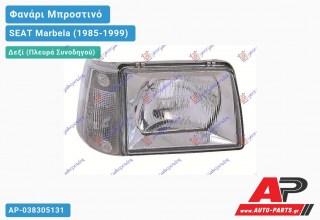 Ανταλλακτικό μπροστινό φανάρι (φως) - SEAT Marbela (1985-1999) - Δεξί (πλευρά συνοδηγού)