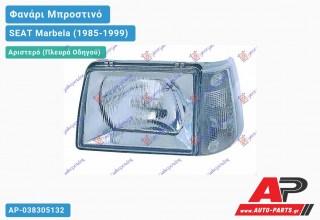 Ανταλλακτικό μπροστινό φανάρι (φως) - SEAT Marbela (1985-1999) - Αριστερό (πλευρά οδηγού)
