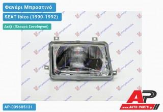 Ανταλλακτικό μπροστινό φανάρι (φως) - SEAT Ibiza (1990-1992) - Δεξί (πλευρά συνοδηγού)