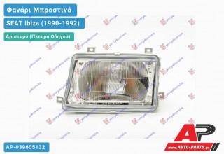 Ανταλλακτικό μπροστινό φανάρι (φως) - SEAT Ibiza (1990-1992) - Αριστερό (πλευρά οδηγού)