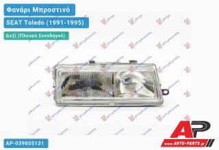 Ανταλλακτικό μπροστινό φανάρι (φως) - SEAT Toledo (1991-1995) - Δεξί (πλευρά συνοδηγού)