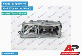 Ανταλλακτικό μπροστινό φανάρι (φως) - SEAT Toledo (1991-1995) - Αριστερό (πλευρά οδηγού)