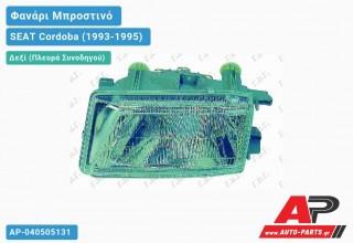 Ανταλλακτικό μπροστινό φανάρι (φως) - SEAT Cordoba (1993-1995) - Δεξί (πλευρά συνοδηγού)