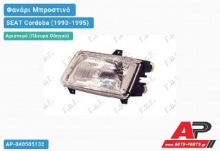 Ανταλλακτικό μπροστινό φανάρι (φως) - SEAT Cordoba (1993-1995) - Αριστερό (πλευρά οδηγού)