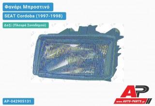 Ανταλλακτικό μπροστινό φανάρι (φως) - SEAT Cordoba (1997-1998) - Δεξί (πλευρά συνοδηγού)