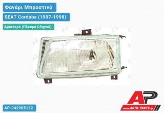 Ανταλλακτικό μπροστινό φανάρι (φως) - SEAT Cordoba (1997-1998) - Αριστερό (πλευρά οδηγού)