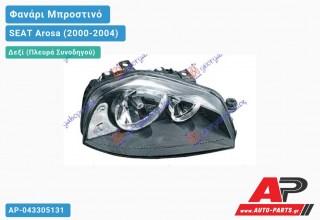 Ανταλλακτικό μπροστινό φανάρι (φως) - SEAT Arosa (2000-2004) - Δεξί (πλευρά συνοδηγού)