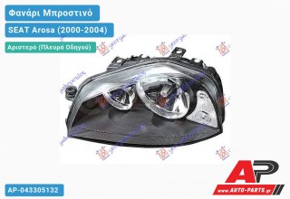 Ανταλλακτικό μπροστινό φανάρι (φως) - SEAT Arosa (2000-2004) - Αριστερό (πλευρά οδηγού)
