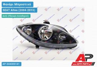 Ανταλλακτικό μπροστινό φανάρι (φως) - SEAT Altea (2004-2015) - Δεξί (πλευρά συνοδηγού)