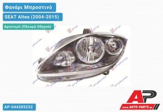 Ανταλλακτικό μπροστινό φανάρι (φως) - SEAT Altea (2004-2015) - Αριστερό (πλευρά οδηγού)