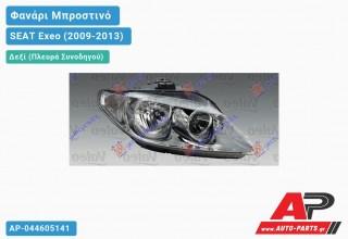 Ανταλλακτικό μπροστινό φανάρι (φως) - SEAT Exeo (2009-2013) - Δεξί (πλευρά συνοδηγού)