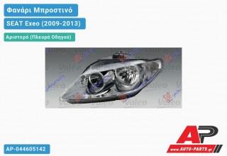 Ανταλλακτικό μπροστινό φανάρι (φως) - SEAT Exeo (2009-2013) - Αριστερό (πλευρά οδηγού)