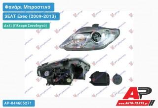 Ανταλλακτικό μπροστινό φανάρι (φως) - SEAT Exeo (2009-2013) - Δεξί (πλευρά συνοδηγού) - Xenon