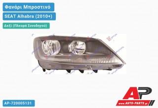 Ανταλλακτικό μπροστινό φανάρι (φως) - SEAT Alhabra (2010+) - Δεξί (πλευρά συνοδηγού)