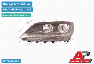Ανταλλακτικό μπροστινό φανάρι (φως) - SEAT Alhabra (2010+) - Αριστερό (πλευρά οδηγού)