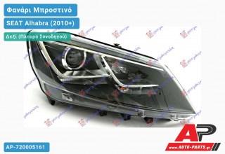 Ανταλλακτικό μπροστινό φανάρι (φως) - SEAT Alhabra (2010+) - Δεξί (πλευρά συνοδηγού) - Xenon