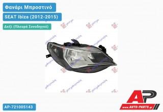 Ανταλλακτικό μπροστινό φανάρι (φως) - SEAT Ibiza (2012-2015) - Δεξί (πλευρά συνοδηγού)
