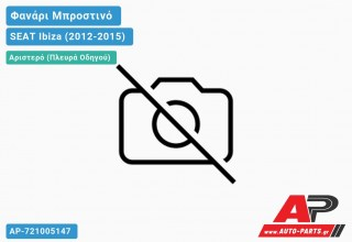 Ανταλλακτικό μπροστινό φανάρι (φως) - SEAT Ibiza (2012-2015) - Αριστερό (πλευρά οδηγού)