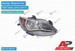 Ανταλλακτικό μπροστινό φανάρι (φως) - SEAT Ibiza (2015-2017) - Δεξί (πλευρά συνοδηγού)