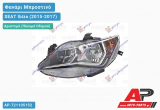 Ανταλλακτικό μπροστινό φανάρι (φως) - SEAT Ibiza (2015-2017) - Αριστερό (πλευρά οδηγού)