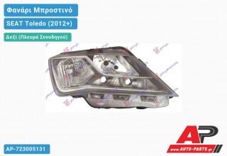 Ανταλλακτικό μπροστινό φανάρι (φως) - SEAT Toledo (2012+) - Δεξί (πλευρά συνοδηγού)