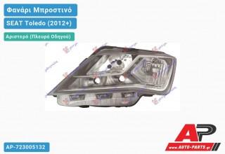 Ανταλλακτικό μπροστινό φανάρι (φως) - SEAT Toledo (2012+) - Αριστερό (πλευρά οδηγού)