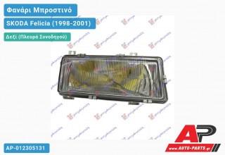 Ανταλλακτικό μπροστινό φανάρι (φως) - SKODA Felicia (1998-2001) - Δεξί (πλευρά συνοδηγού)