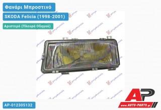 Ανταλλακτικό μπροστινό φανάρι (φως) - SKODA Felicia (1998-2001) - Αριστερό (πλευρά οδηγού)