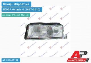 Ανταλλακτικό μπροστινό φανάρι (φως) - SKODA Octavia 4 (1997-2010) - Αριστερό (πλευρά οδηγού)